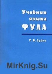 Учебник языка фула