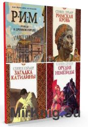 Стивен Сейлор - Собрание сочинений (5 книг)