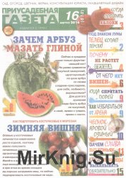 Приусадебная газета № 16-2016