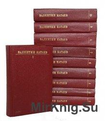 Валентин Катаев. Собрание сочинений (10 томов)