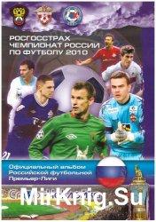 Чемпионат России по футболу 2010. Официальный альбом РФПЛ