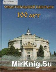 Севастопольской панораме 100 лет