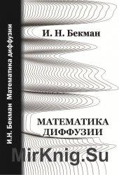 Математика диффузии