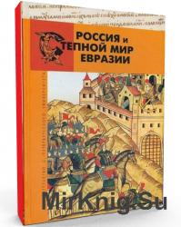 Россия и степной мир Евразии. Очерки