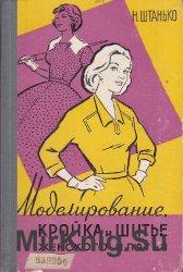 Моделирование, кройка и шитье женского платья