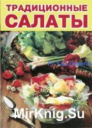 Традиционные салаты