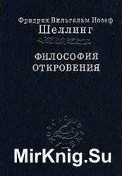 Философия откровения (2 тома)