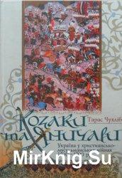 Козаки та Яничари: Україна у християнсько-мусульманських війнах 1500-1700 р ...