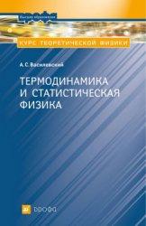 Курс теоретической физики. Термодинамика и статистическая физика