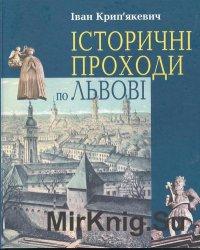 Історичні проходи по Львові
