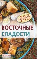 100 лучших рецептов. Восточные сладости