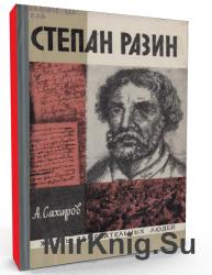 Степан Разин (Хроника XVII века)