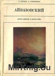 Айвазовский (Жизнь в искусстве)