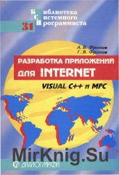 Разработка приложений для Internet. Microsoft Visual C++ и MFC
