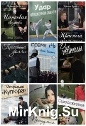 Инна Тронина. Сборник произведений 10 книг