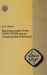 Центральная Азия в XIV-XVIII веках глазами востоковеда