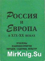 Россия и Европа в XIX - ХХ веке: проблемы взаимовосприятия народов, социумов, культур