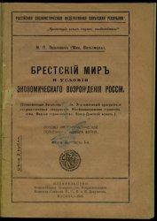 Основы империалистической политики и мировая война. Кн.11. Брестский мир и  ...