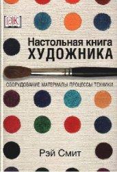 Настольная книга художника. Оборудование, материалы, процессы, техники