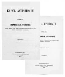 Савич А. Курс астрономии: В 2 т. Тт.1-2