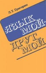 Язык мой - друг мой: Материалы для внеклассной работы по русскому языку