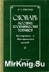 Словарь местных географических терминов болгарского и македонского языков
