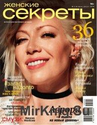 Женские секреты №7-8 (июль-август 2016)