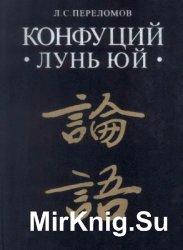 Конфуций: Лунь юй