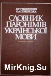 Словник паронімів української мови