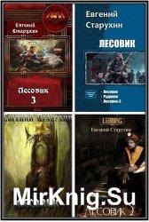 Старухин Е. - Сборник из 4 книг