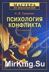 Психология конфликта (2008)
