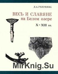 Весь и славяне на Белом озере. X-XIII вв.