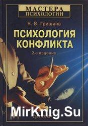 Психология конфликта (2009)