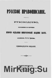 Русское правописание. Руководство