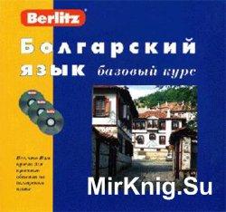 Болгарский язык. Базовый курс Berlitz с 3 CD