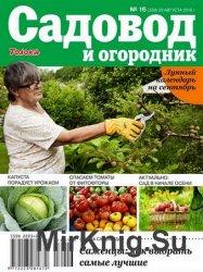 Садовод и огородник №16 2016