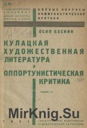 Кулацкая художественная литература и оппортунистическая критика