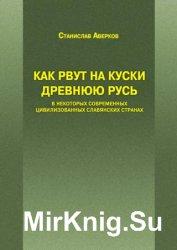 Как рвут на куски Древнюю Русь в некоторых современных цивилизованных славя ...