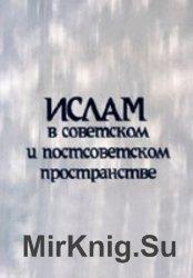 Ислам в советском и постсоветском пространстве: история и методологические  ...
