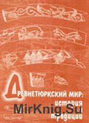Древнетюркский мир: история и традиции