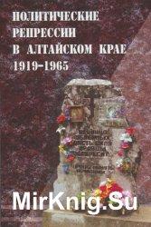 Политические репрессии в Алтайском крае. 1919-1965