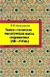 Тюрко–татарская философская мысль средневековья (XIII–XVI вв.)