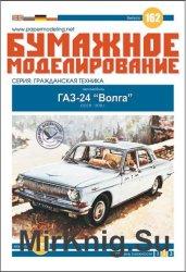 """ГАЗ-24 """"Волга"""" [Бумажное моделирование 162]"""