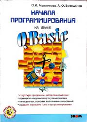 Начала программирования на языке QBasic: Учебное пособие