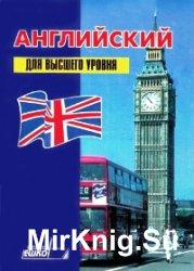 Английский для высшего уровня