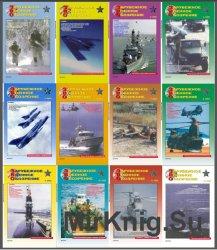 Зарубежное военное обозрение №1-12, 2002