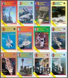 Зарубежное военное обозрение №1-12, 2003