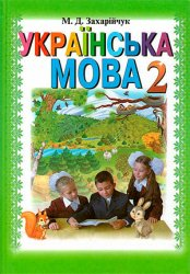 Українська мова. Підручник для 2 класу