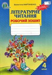 Літературне читання. 4 клас. Робочий зошит