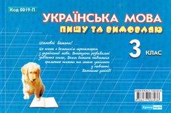 Українська мова. Пишу та вимовляю. 3 клас